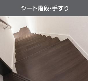 シート階段・手すり